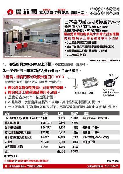 愛菲爾廚具促銷不銹鋼水槽4套20200604-08