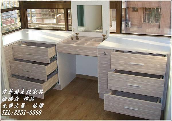 系統家具    上掀式化妝桌及 斗櫃2.JPG