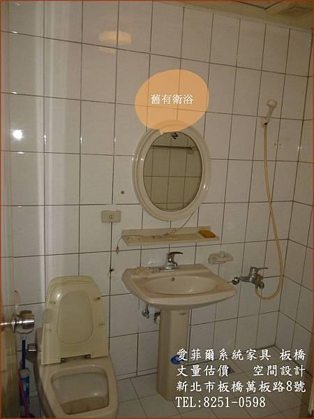 6  原有格局客衛浴