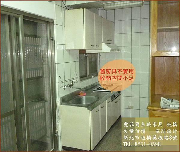 3 原有格局廚房