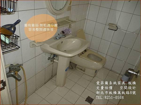 7  原有格局衛浴