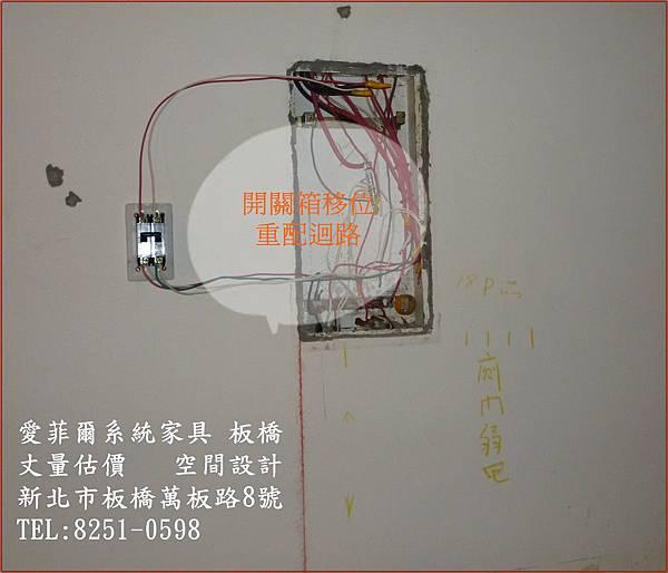 31 原先配電迴路不符使用  重新規劃