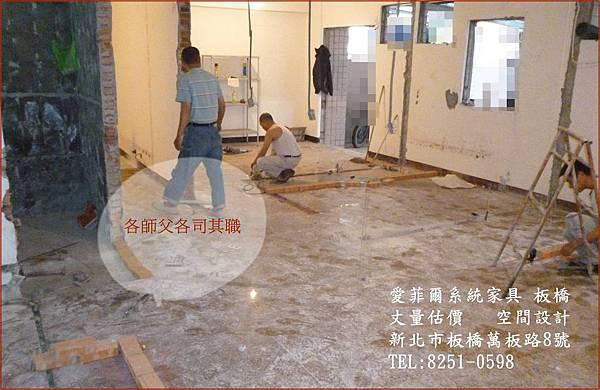 27 泥作工程