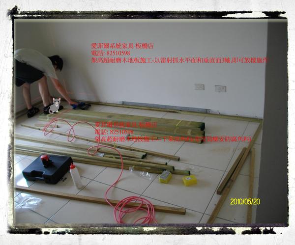 木地板施作 (2).JPG
