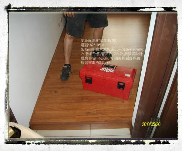 木地板施工完成5.JPG