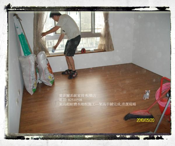 木地板施作4.JPG
