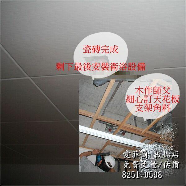 木作6 愛菲爾板橋.jpg