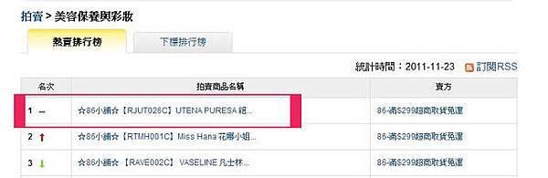 日本銷售第一---UTENA PURESA絕對密合面膜襲台! (3).jpg