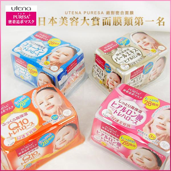 日本銷售第一---UTENA PURESA絕對密合面膜襲台! (16).jpg