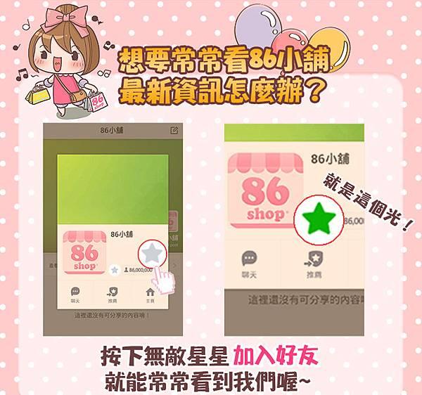 LINE_86小舖_兔包