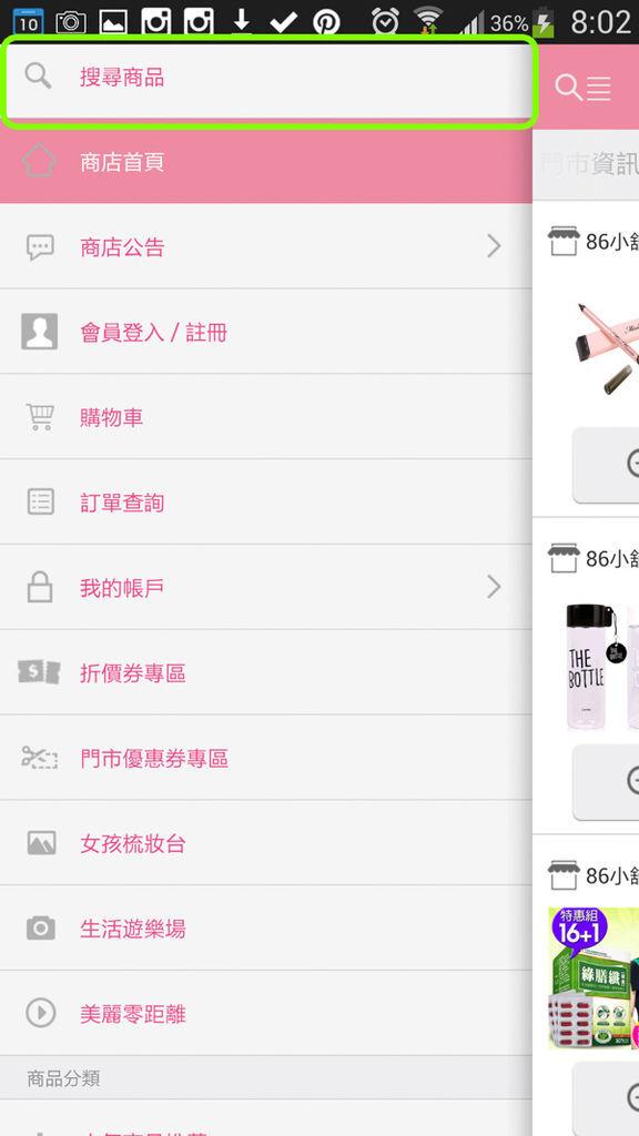 86app_美妝_購物 (5).jpg