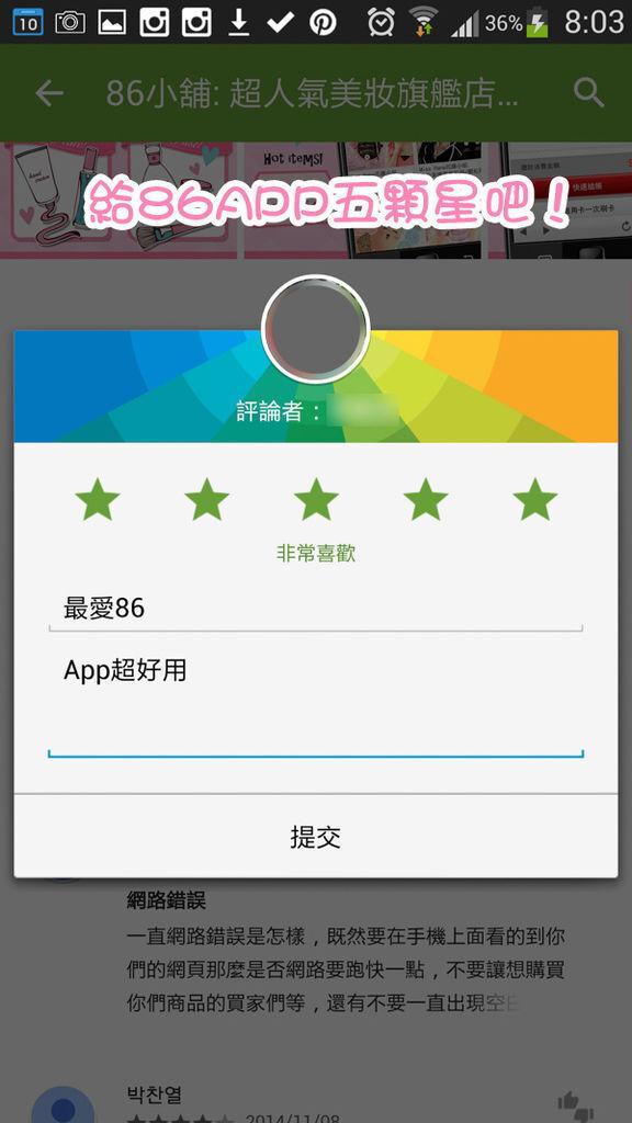 86app_美妝_購物 (9).jpg