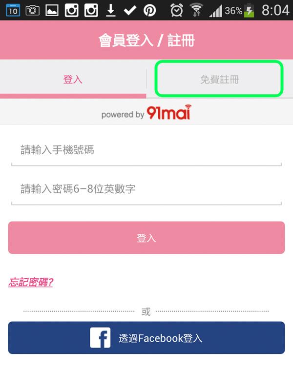 86app_美妝_購物 (10).jpg