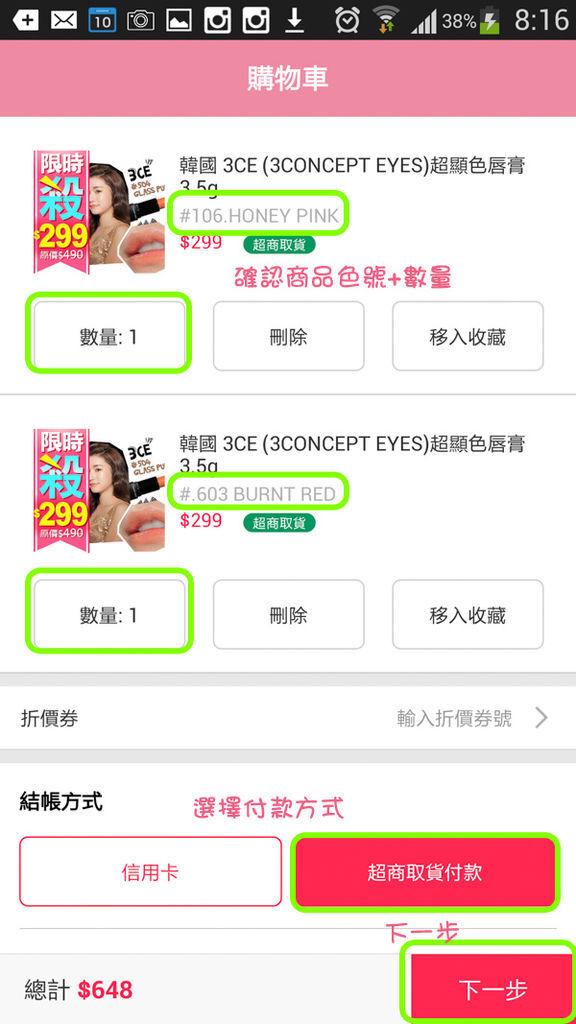 86app_美妝_購物 (17).jpg