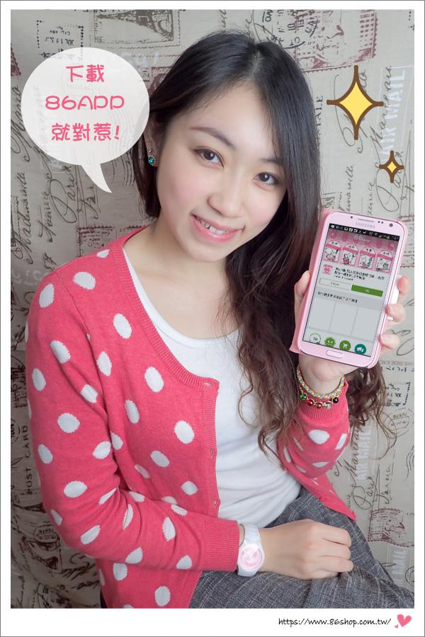 86app_美妝_購物 (22).jpg