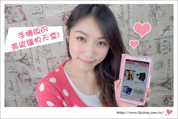 86app_美妝_購物 (23).jpg