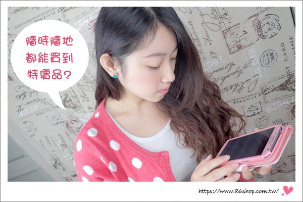 86app_美妝_購物 (24).jpg