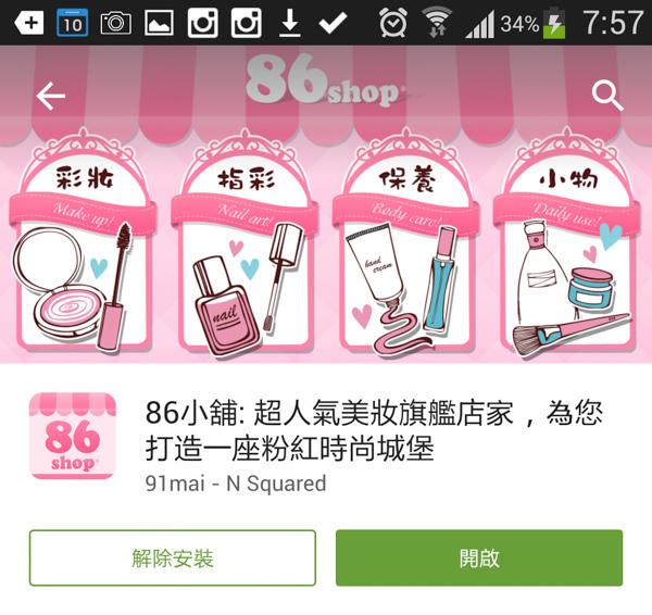 86app_美妝_購物 (29).jpg