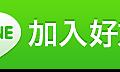 免費貼圖_阿深_每日一犬_狗狗_下載_86 (2).png