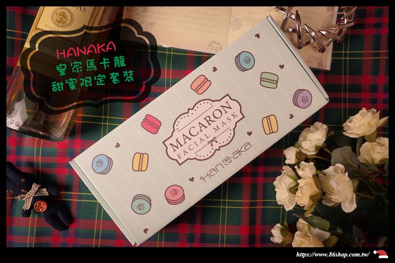 聖誕節_misshana_hanaka_聖誕禮物_馬卡龍_美妝_iphone6 (6).jpg
