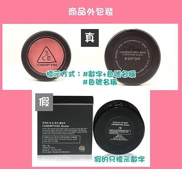 3CE_韓妝_真貨_假貨_仿冒品 (31).jpg