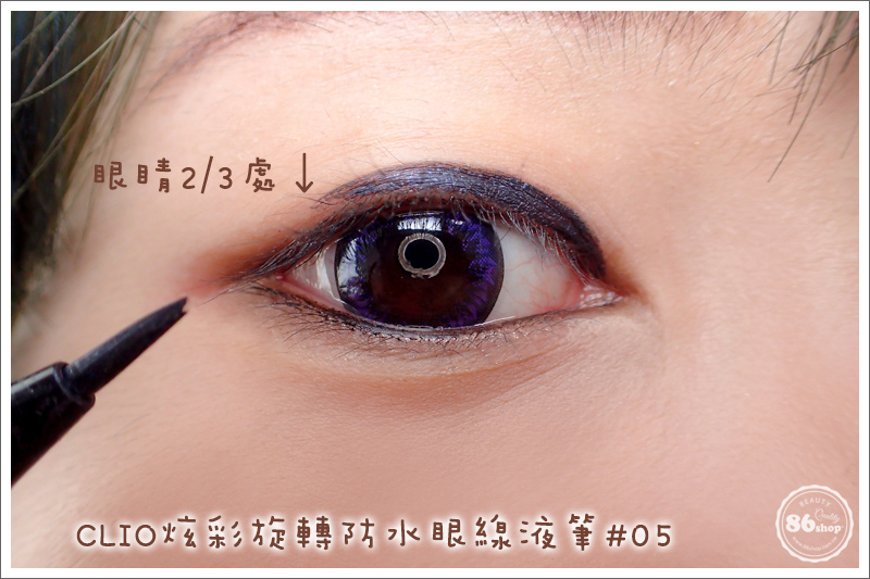 4-1_1-1_眼線筆_眼線液_內眼線_教學_貓眼妝 (3).jpg