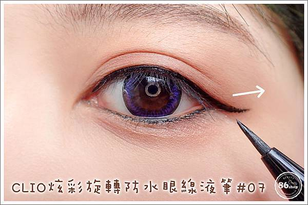 7-1_1-1_眼線筆_眼線液_內眼線_教學_貓眼妝 (1).jpg
