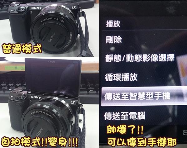 自拍_攝影_SONY NEX-5T_自拍相機_輕單眼 (1).jpg