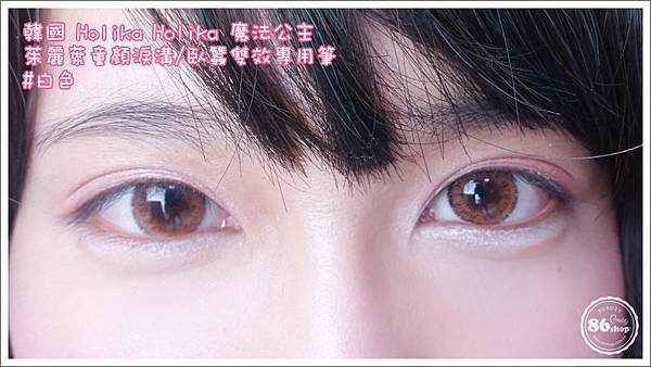 春妝_好感_日系_韓系_彩妝_眼影_腮紅 (8).jpg