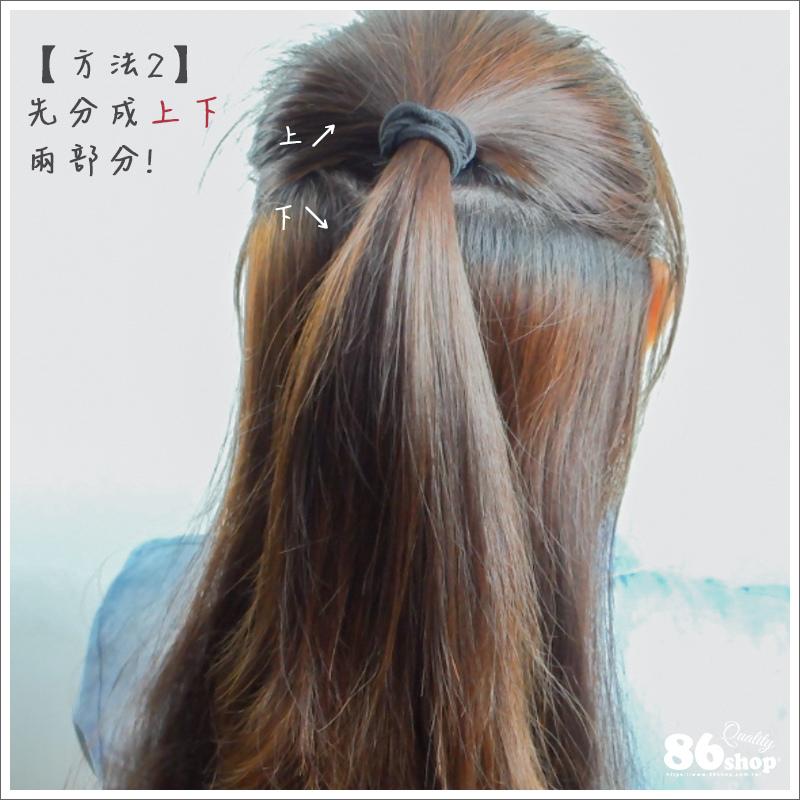 包子頭_日系包頭_可愛包頭_髮型教學_馬尾_板梳_定型液 (11).jpg