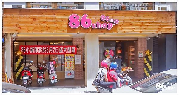 新竹_86小舖_數字小舖_3ce_韓國美妝_日本 (1).jpg