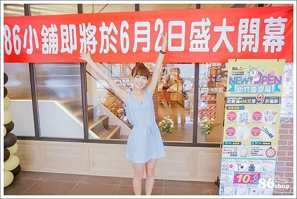 新竹_86小舖_數字小舖_3ce_韓國美妝_日本 (20).jpg