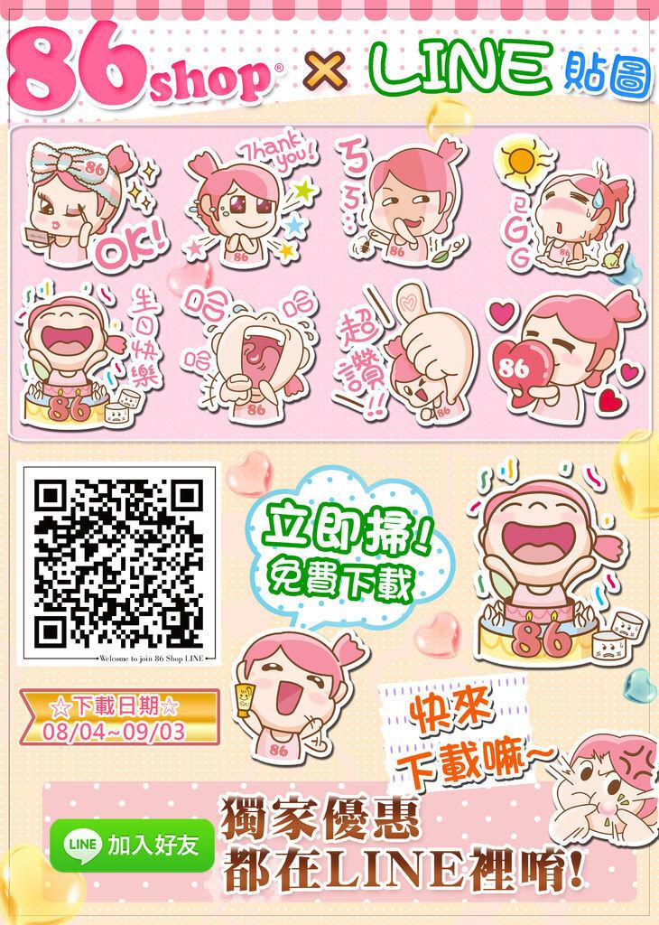 86_生日_洗髮精_LINE貼圖_免費_美妝_保養_眼線筆 (2).jpg
