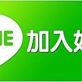 86_生日_洗髮精_LINE貼圖_免費_美妝_保養_眼線筆 (3).jpg