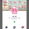 86_生日_洗髮精_LINE貼圖_免費_美妝_保養_眼線筆 (6).png