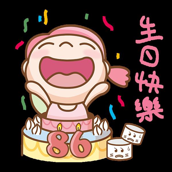 生日快樂.png