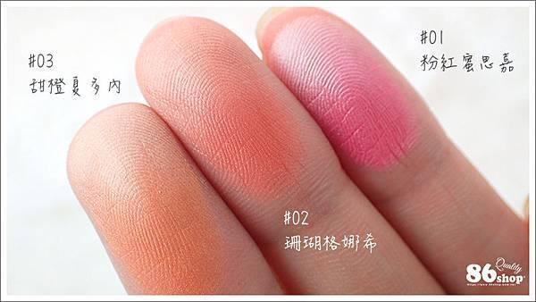 漸層腮紅_花娜_韓國_頰彩 (20).JPG