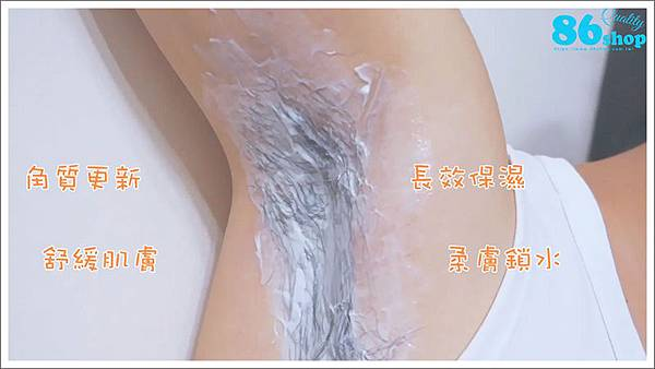 除毛_揮手霜_鎮定_嫩白_雷射除毛 (4).JPG