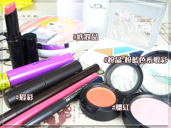 #底妝品 #粉晶.粉藍色系眼彩 #眉彩 #腮紅.jpg