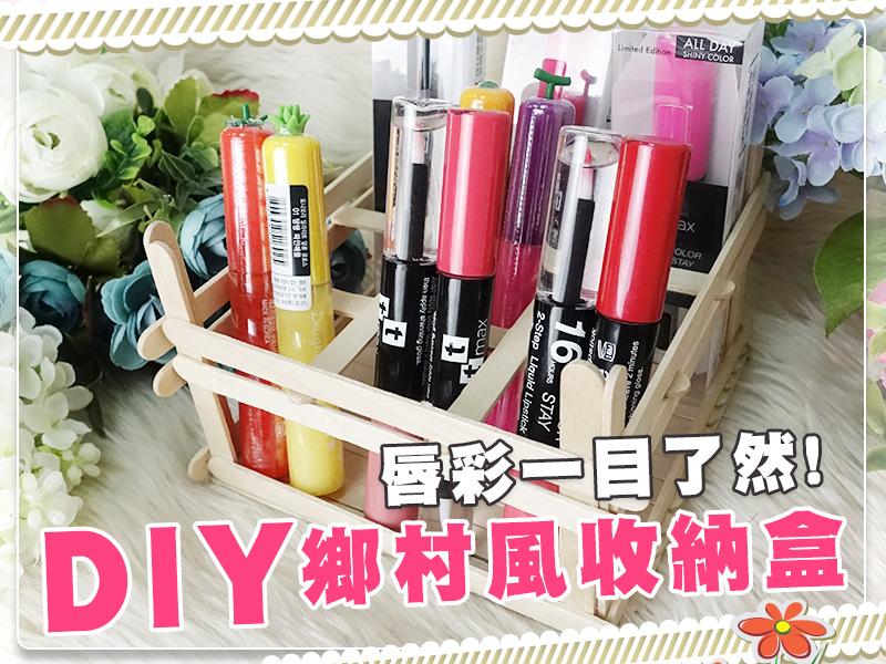 DIY_收納_彩妝_唇彩01.jpg