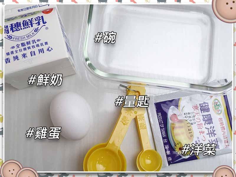 DIY_面膜_蛋清_淨膚_臉部保養02.jpg