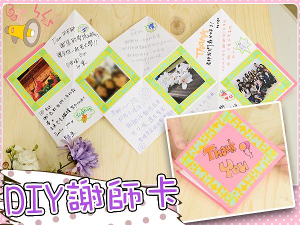 畢業_謝師_卡片_DIY_摺紙_手作_考試01.jpg