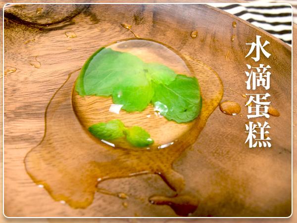 料理_食譜_甜點_果凍_蛋糕_水滴蛋糕_和菓子01.jpg