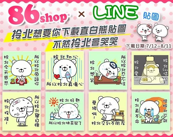 LINE-動態.jpg