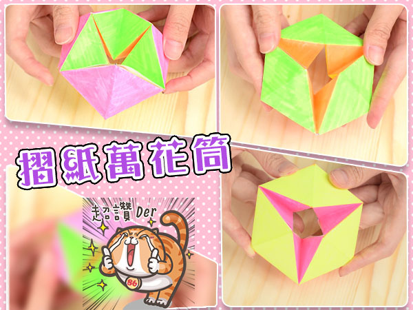 DIY_手作_摺紙_萬花筒_玩具_療癒01.jpg