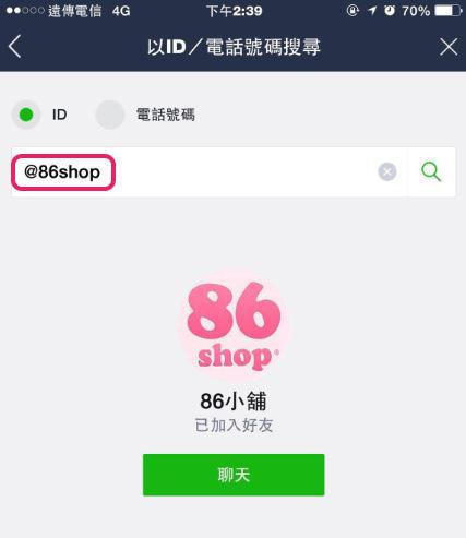 86shop_line貼圖_皮古