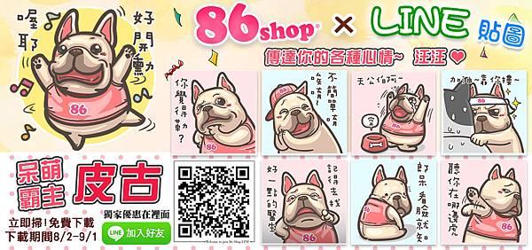 86shop_line貼圖_皮古.jpg