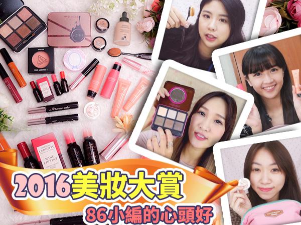 2016暢銷彩妝 熱銷化妝品 美妝大賞 年度美妝 熱銷美妝 TOP Makeup 編輯部推薦 編輯推薦美妝