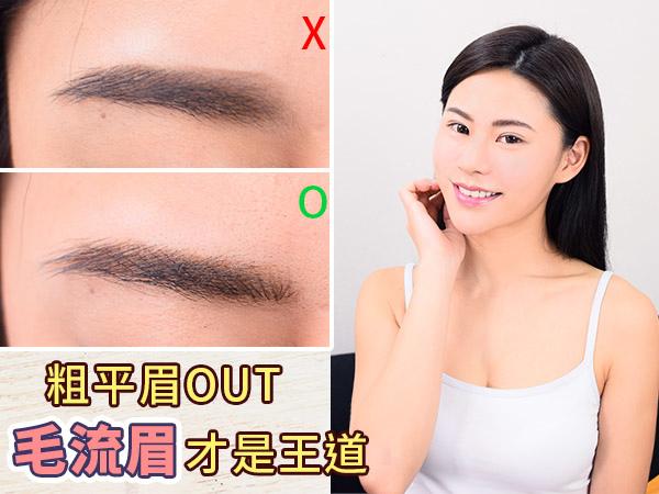 日韓系毛流眉 眉毛畫法 毛流眉教學 毛流眉畫法 韓國女星平眉 韓式平眉