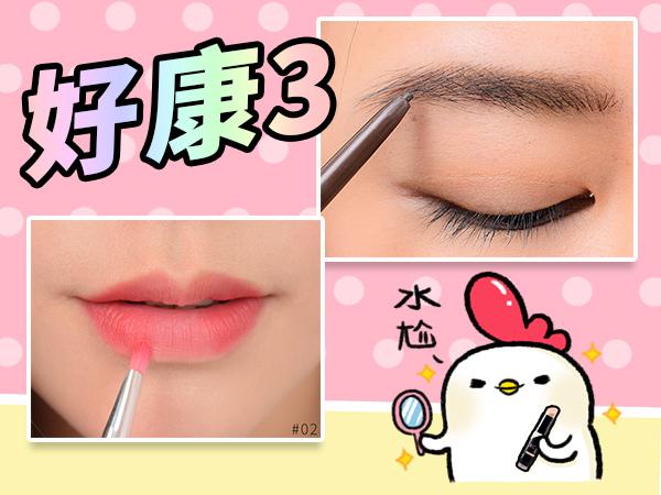 LINE貼圖-免費貼圖-雞米花-插畫-On-Air-獨家優惠-最新美妝-日韓美妝